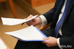 Заседание областной думы. Курган, документы к совещанию, документы к заседанию