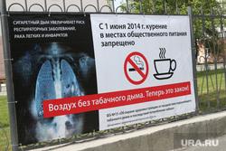 Соблюдение антитабачного закона Курган, курение, запрет курения