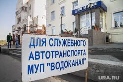 Водоканал на Толмачева. Екатеринбург, водоканал, стоянка, для служебного автотранспорта