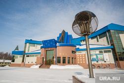 Адресники. Ханты-Мансийск, музей геологии нефти и газа