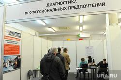 Ярмарка вакансий. Челябинск., поиск работы, диагностика профессиональных предпочтений