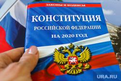 Клипарт на тему Конституции Российской Федерации. Курган, конституция рф, законы, закон рф