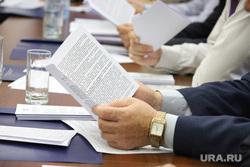 Заседание комитета по бюджету, финансовой и налоговой политике. Курган, документы, чиновники, совещание, обсуждение, рука, бумаги, политика, решение, собрание, депутаты, рассмотрение, часы orient