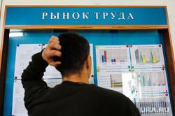 Ярмарка вакансий. Челябинск, работа, поиск работы, рынок труда, ярмарка вакансий, безработица