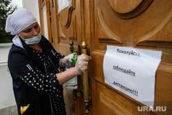 Двадцать второй день вынужденных выходных из-за ситуации с CoVID-19. Екатеринбург, дверь, храм, церковь, уборка, вход, дезинфекция, санобработка, санитарная обработка, протирание, влажная уборка, социальная дистанция, коронавирус, соблюдайте дистанцию