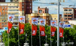 Весна в городе. Обстановка на улицах во время эпидемии коронавируса. Челябинск, флаги, 75лет победы