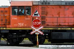Экологический аудит на Мечел. Челябинск, знак стоп, поезд, машинист, тепловоз, железнодорожный переезд, железная дорога