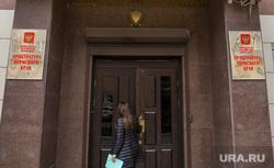 Здание краевой прокуратуры города. Пермь. , входная группа, прокуратура пермского края