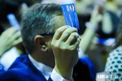 Региональная конференция челябинского отделения партии Единая Россия. Челябинск, единая россия, голосование