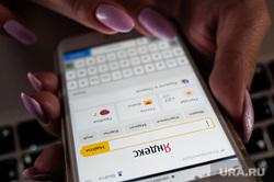 Поисковые системы Яндекс и Google. Екатеринбург , телефон, смартфон, интернет, яндекс, поисковая система, yandex