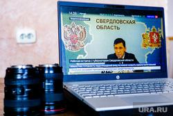 Видео-конференция губернатора Свердловской области Евгения Куйвашева. Москва, ноутбук, куйвашев на экране, объективы
