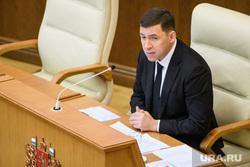 Внеочередное заседание законодательного собрания СО. Екатеринбург , куйвашев евгений