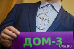 Ксения Собчак встречается с жителями Свердловской области после открытия предвыборного штаба в Екатеринбурге, секта, иудаизм, дом-3