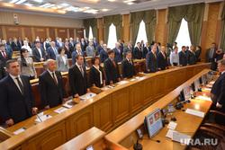 Законодательное собрание. Челябинск., гимн, законодательное собрание чо, зсо, депутаты стоят