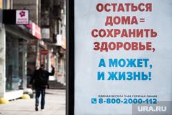 Екатеринбург во время пандемии коронавируса COVID-19, рекламный щит, билборд, карантин, covid-19, covid19, стоп коронавирус, останься дома