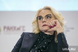 Гайдаровский форум - 2019. День 1-й. Москва, голикова татьяна, портрет