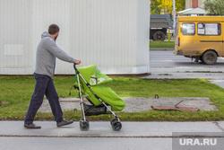 Клипарт. Нижневартовск, прогулка, папа с коляской, мужик с ребенком