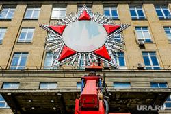 Город в преддверии празднования Дня Победы. Челябинск, орден «победа», теплотехнический институт