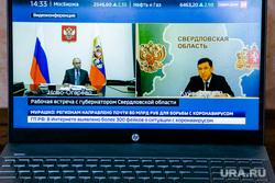 Видео-конференция губернатора Свердловской области Евгения Куйвашева. Москва, путин на экране, куйвашев на экране