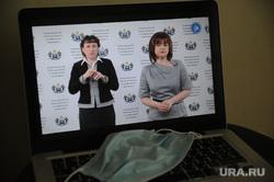 Наталья Логинова ведет онлайн брифинг. Тюмень, логинова наталья