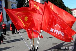 Пикет КПРФ Курган, кпрф, флаги