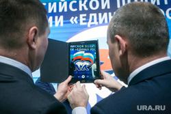 XVI Съезд Единой России, первый день. Москва, снимает на планшет, делегаты съезда, единая россия, символика ер, едро, съезд