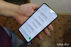 Телефон Альбины. Челябинск, телефон, смартфон, спам, звонки