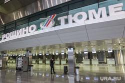 Аэропорт Рощино перед приездом министра транспорта Соколова. Тюмень