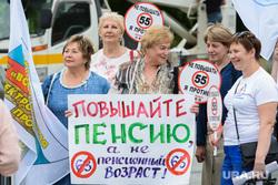 Митинг-протест профсоюзов против повышения пенсионного возраста. Челябинск, профсоюзный митинг, пенсионная реформа, повышайте пенсию, митинг против повышения пенсионного возраста