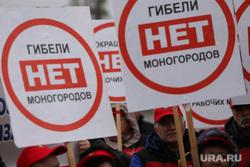 Митинг за сохранение металлургии. Пощадь Труда. Екатеринбург, профсоюзы, нет гибели моногородов