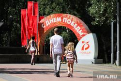 Виды города. Курган, парк победы, дети, с днем победы, папа с дочкой, 75 лет победы в великой отечественной войне