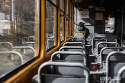 Второй день вынужденных выходных из-за ситуации с COVID-19. Екатеринбург, общественный транспорт, трамвай, пустой город