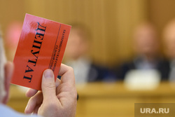 Первое заседание гордумы Екатеринбурга седьмого созыва, депутат, екатеринбургская городская дума, седьмой созыв