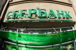 Сбербанк. Челябинск, банк, сбербанк, деньги