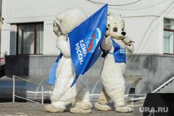 Митинг Единой России Челябинск, медведь ер, единая россия, ер