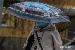 Семнадцатый день вынужденных выходных из-за ситуации с CoVID-19. Екатеринбург, зонт, непогода, дождь