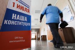 Общероссийское голосование по поправкам к Конституции Российской Федерации. Курган , избирателный участок, дистанция, общероссийское голосование