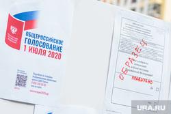 Презентация шатров для голосования за поправки в Конституцию РФ. Екатеринбург, бюллетень, общероссийское голосование, голосование по поправкам в конституцию