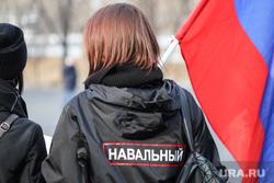 Пикет команды Навального. Курган, надпись, навальный, плащ