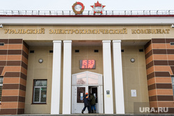Уральский электрохимический комбинат. Новоуральск, уэхк, уральский электрохимический комбинат