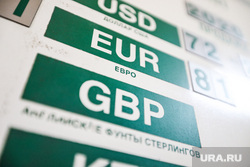 Табло обмена валюты. Курган, евро, обмен валют, валюта, обмен валюты, курс валюты