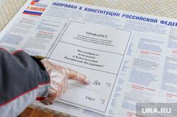 Избирательный участок по голосованию по поправкам в Конституции. Челябинск, избирательный участок, да, общероссийское голосование, голосование по поправкам в конституцию