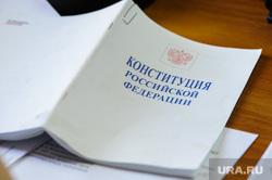 Законодательное собрание. Челябинск, конституция российской федерации