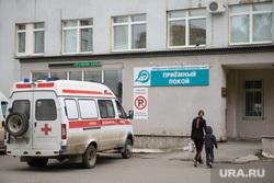 Клипарт. Екатеринбург, приемный покой, горбольница 40, гкб40, неотложка, больница