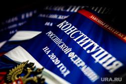 Конституция Российской Федерации. Екатеринбург, конституция рф, конституция, закон, законы рф, конституция российской федерации