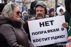 Митинг памяти Бориса Немцова. Екатеринбург, митинг, плакат, нет поправкам в конституцию