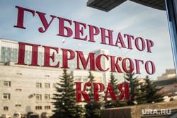 Клипарт. Пермь, табличка, губернатор пермского края