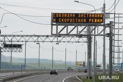 Виды Красноярска, шоссе, трасса, дорога, соблюдайте дистанцию и скоростной режим