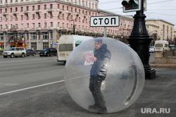 Акция «Останься дома», парень в пузыре. Челябинск, эпидемия, останься дома, парень в пузыре
