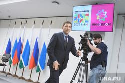 Пресс-конференция  губернатора Свердловской области Евгения Куйвашева в конгресс-центре по итогам «Иннопром 2019», куйвашев евгений, иннопром, видеооператор, флаги